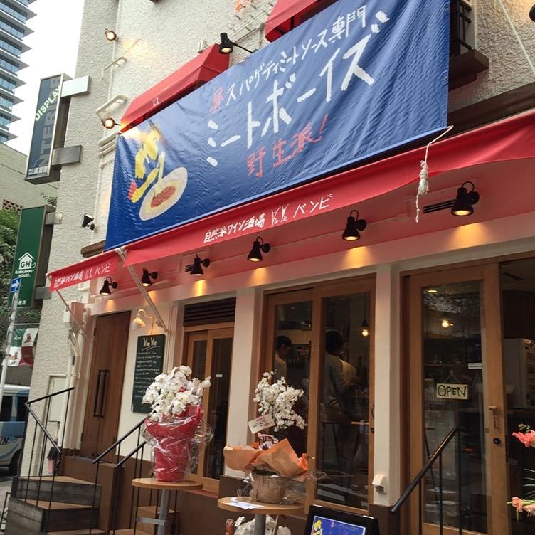 【閉店】野生派 ミートボーイズ!!銀座1丁目