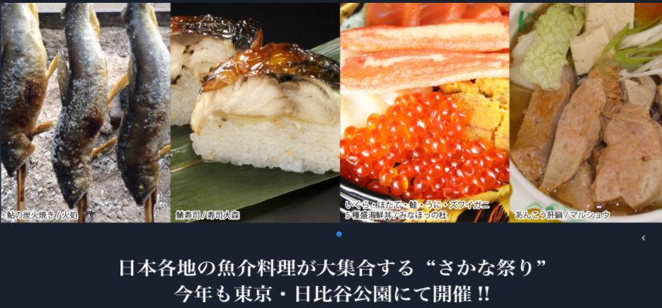 第3回 ジャパン・フィッシャーマンズ・フェスティバル (全国魚市場 ・魚河岸まつり:日比谷公園)