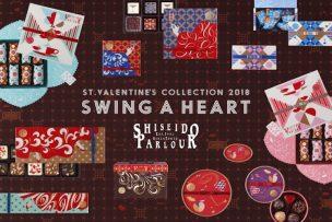 資生堂パーラー バレンタインコレクション 2018