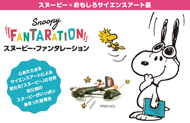 スヌーピー × おもしろサイエンスアート展「SNOOPY(TM) FANTARATION」