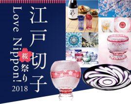 Love Nippon! 江戸切子桜祭り2018写真
