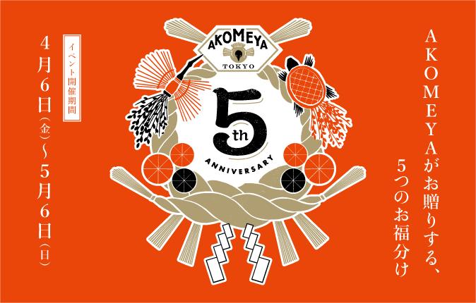 AKOMEYA TOKYO 5周年企画