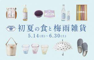 初夏の食と梅雨雑貨