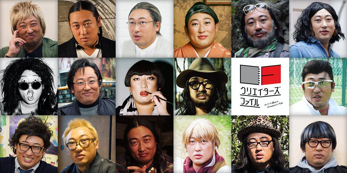 ロバート秋山のクリエイターズ・ファイル「YOKO FUCHIGAMI STORE GINZA」