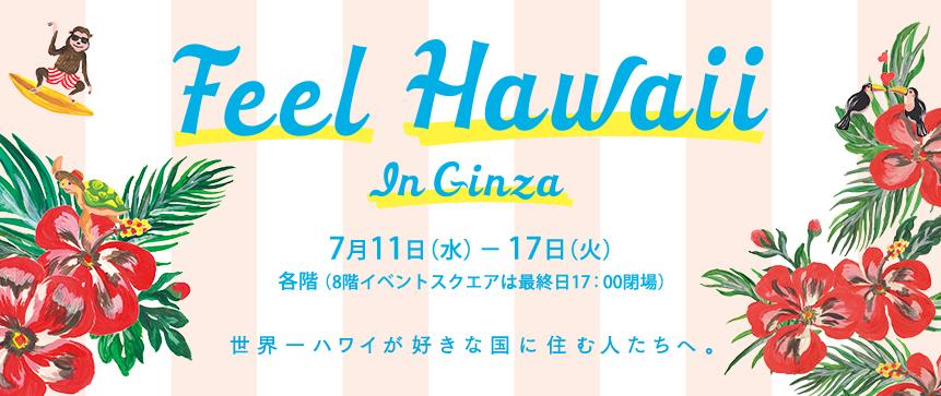 銀座でハワイ体感『Feel Hawaii In Ginza』