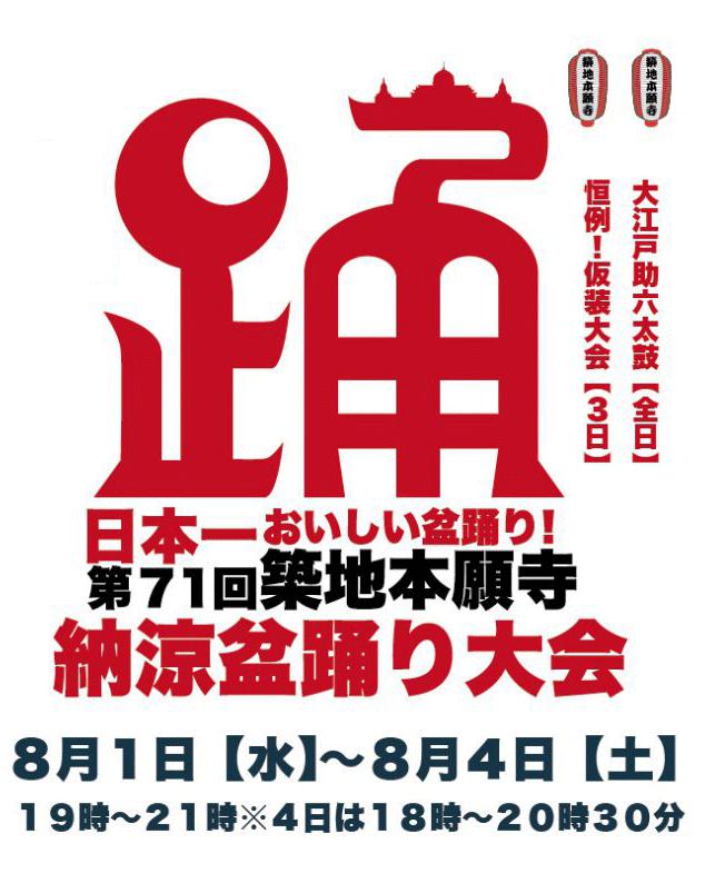 第71回築地本願寺納涼盆踊り大会