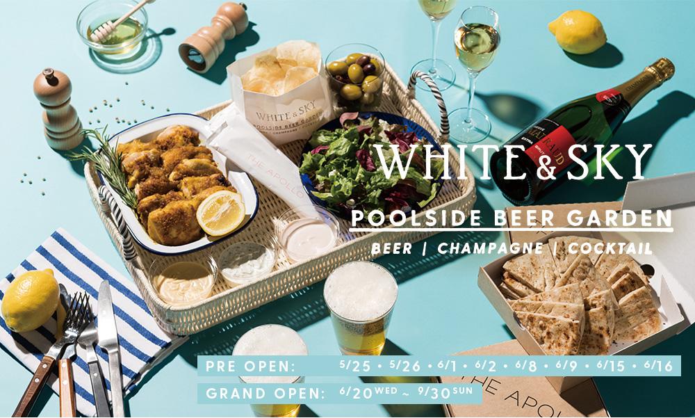 銀座の大人のビアガーデン WHITE&SKY-POOLSIDE BEER GARDEN-
