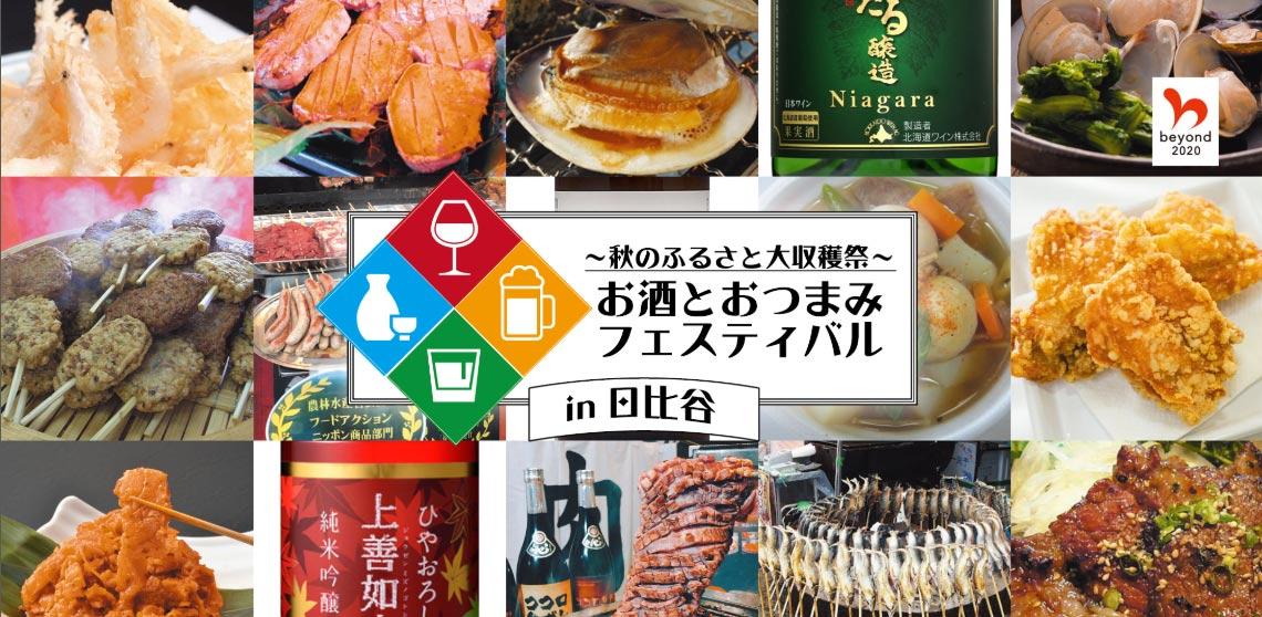 秋のふるさと大収穫祭 お酒とおつまみフェスティバル in 日比谷 2018