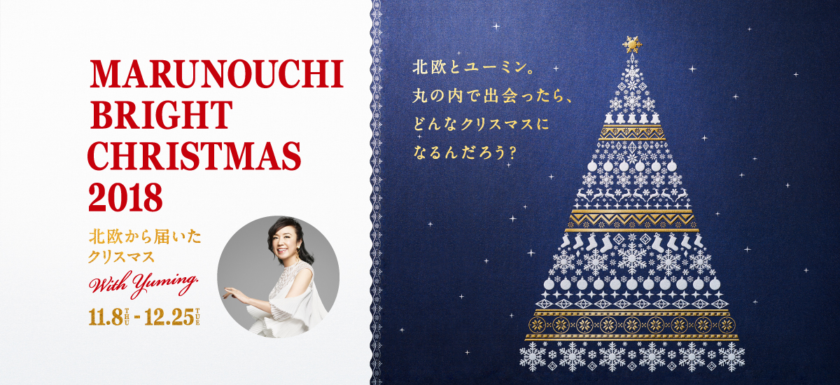 Marunouchi Bright Christmas 2018~北欧から届いたクリスマス with Yuming~