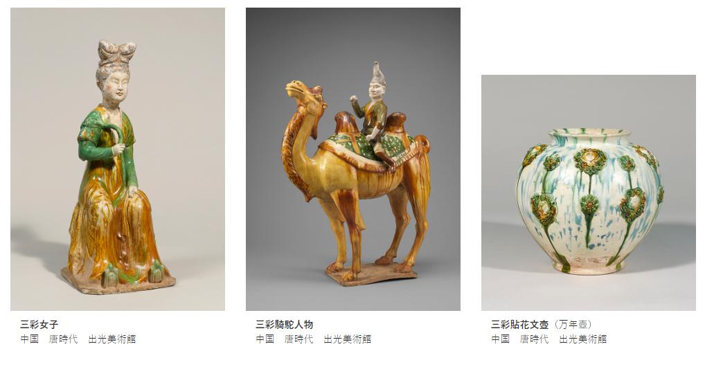 唐三彩 シルクロードの国際色溢れる美の世界