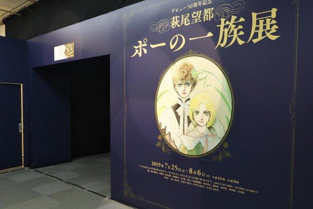 デビュー50周年記念 「萩尾望都 ポーの一族展」