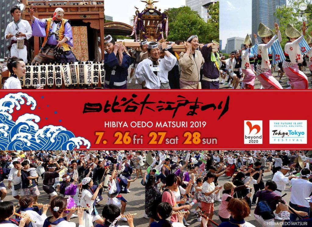 【日比谷】江戸・東京の多彩な伝統文化が楽しめる夏祭り「日比谷大江戸まつり 2019」