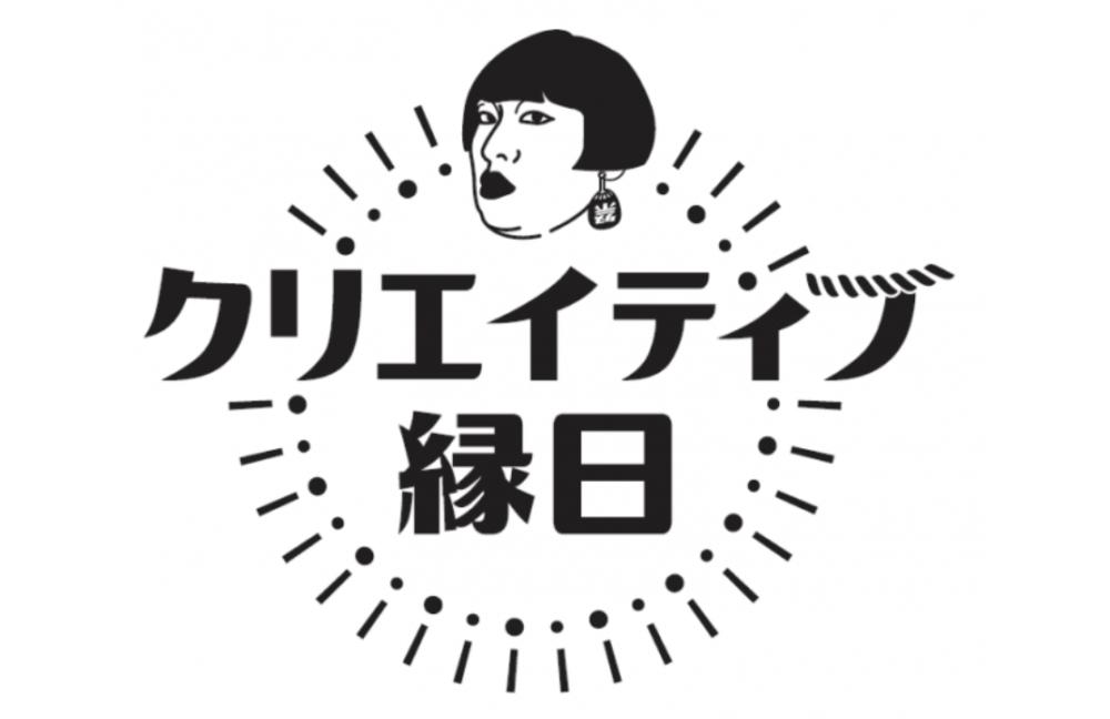クリエイターズ・ファイルの夏祭り『クリエイティブ縁日』が銀座ロフトで開催!