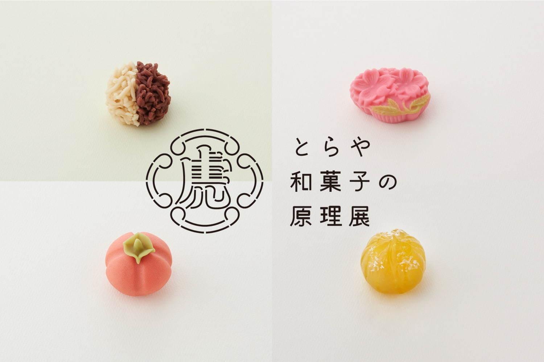 とらや 和菓子の原理展