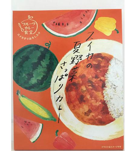 フルーツカレー食堂「スイカの夏野菜さっぱりカレー」540円(税込)