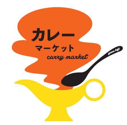 銀座ロフト「カレーマーケット」開催中!
