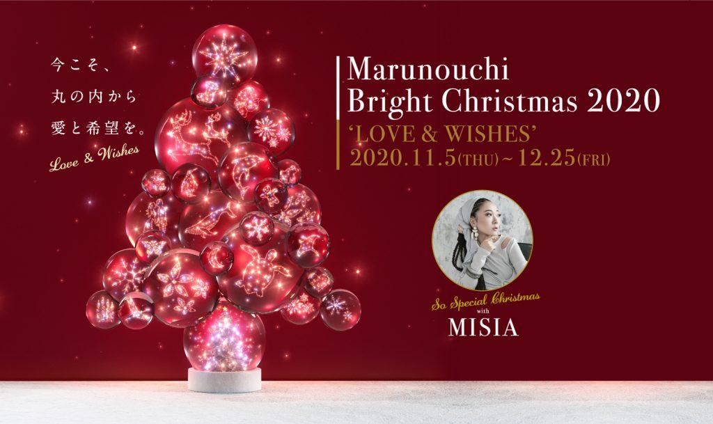 Marunouchi Bright Christmas 2020 ~LOVE & WISHES~
