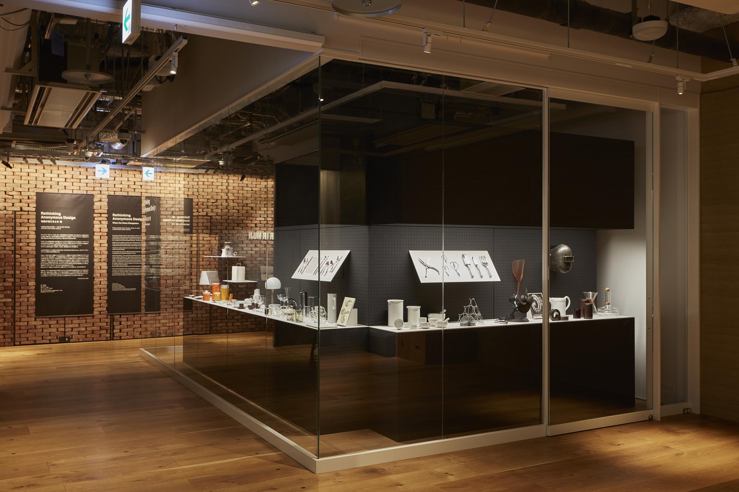 https://atelier.muji.com/jp/exhibition/2274/
