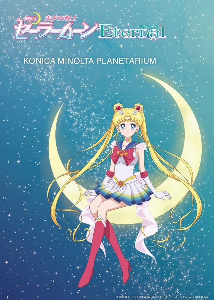 劇場版「美少女戦士セーラームーン Eternal」×コニカミノルタプラネタリウム